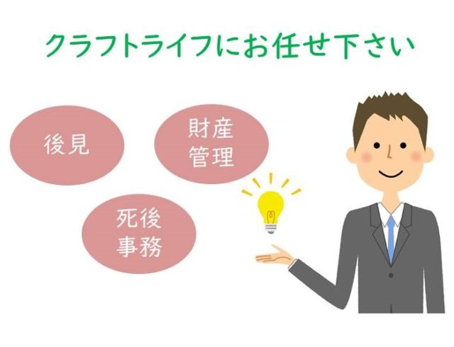 後見、財産管理、死後事務は世田谷区用賀の司法書士事務所クラフトライフ