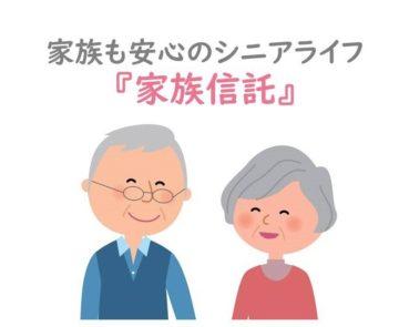 家族信託契約なら、世田谷区用賀の司法書士事務所クラフトライフで無料相談