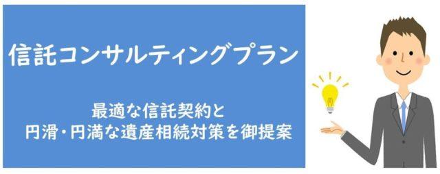 実績のある家族信託なら世田谷区用賀の司法書士事務所クラフトライフ