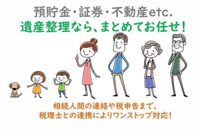 遺産整理のご相談は世田谷区用賀の司法書士事務所クラフトライフ