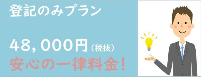 世田谷区用賀の司法書士事務所クラフトライフの相続登記のみの料金