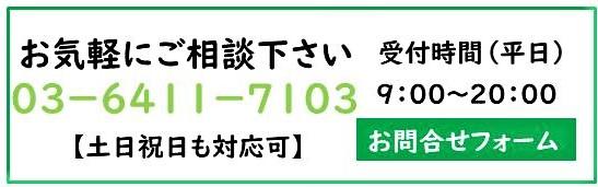 世田谷区用賀の司法書士事務所クラフトライフ,無料相談