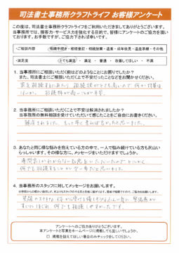 世田谷区用賀の司法書士クラフトライフの相続対策、お客様の声の画像