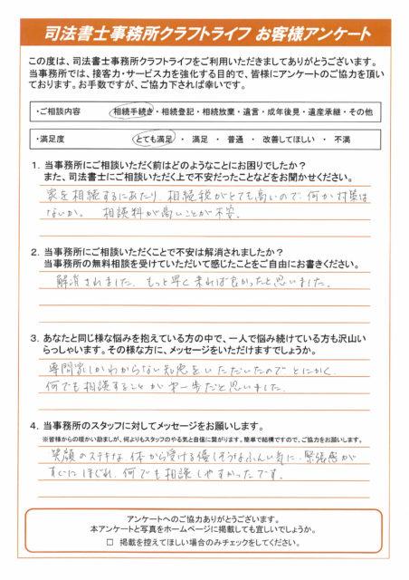 世田谷区用賀の司法書士事務所クラフトライフ