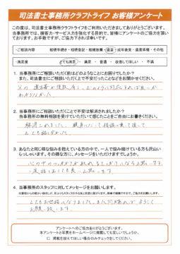 相続手続、お客様の声。世田谷区用賀の司法書士クラフトライフの画像