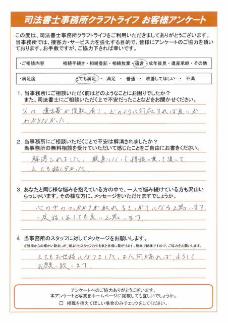 世田谷区用賀の司法書士事務所クラフトライフお客様の声。