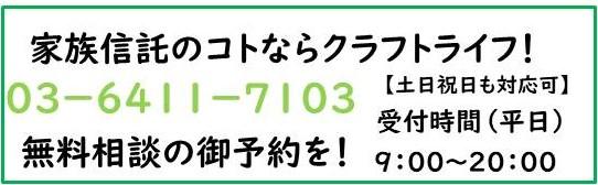家族信託のご相談は、世田谷区用賀の司法書士事務所クラフトライフ
