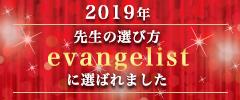 先生の選び方2019年Evangelistバナー②