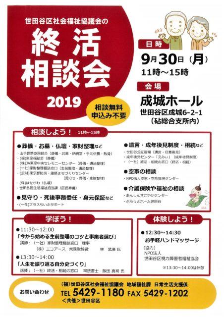 終活相談会2019
