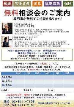 司法書士、税理士による横浜市無料相談会の画像