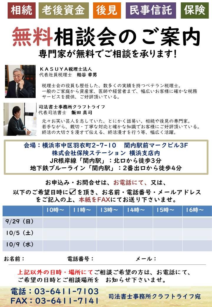 司法書士、税理士の無料相談。東京都世田谷区用賀。