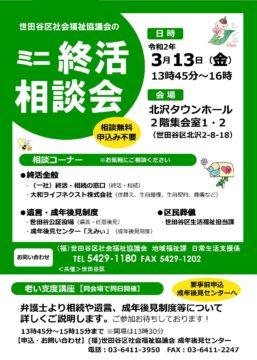 世田谷区民限定の無料終活相談会の画像