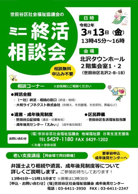 世田谷区民限定の無料終活相談会