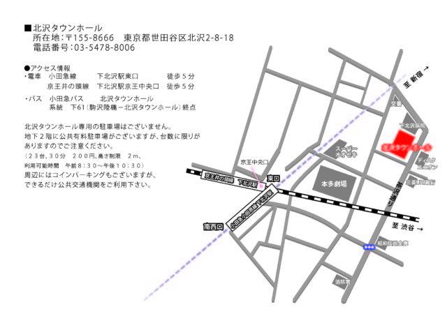 世田谷区北沢タウンホールの地図