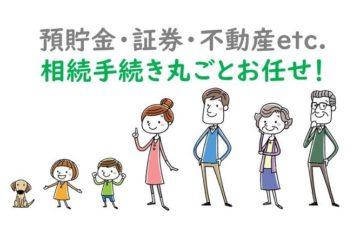 世田谷区の司法書士クラフトライフの遺産整理で相続手続丸投げの画像