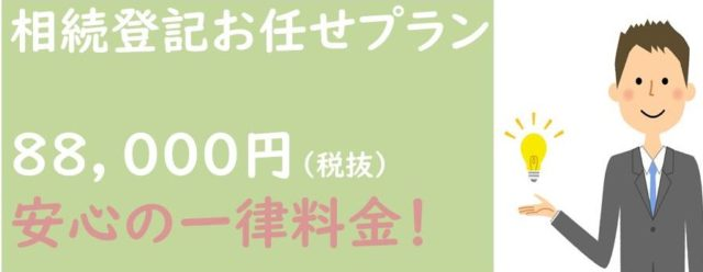 世田谷区用賀の司法書士事務所クラフトライフ不動産名義変更料金
