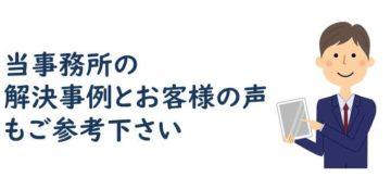 世田谷区用賀の司法書士事務所ライフの解決事例・お客様の声