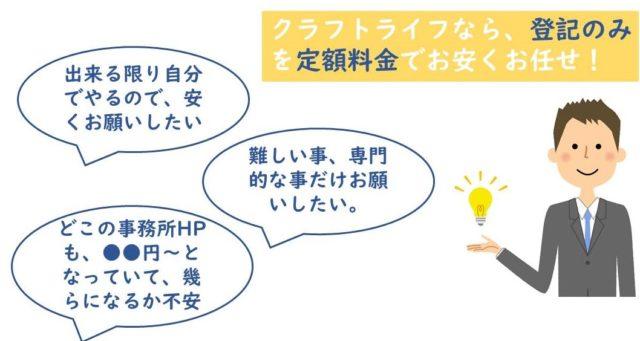 世田谷区用賀の司法書士事務所クラフトライフの相続登記料金