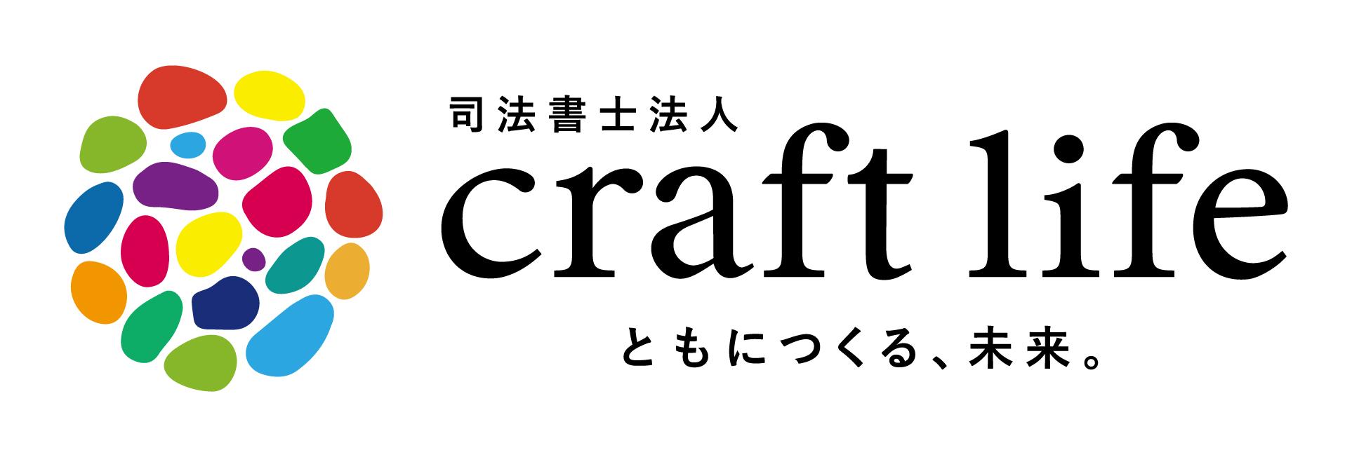 遺言、相続、家族信託は世田谷区用賀の司法書士クラフトライフの画像